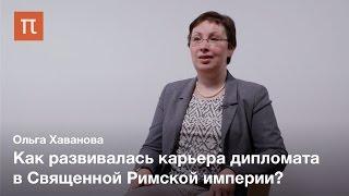 Биография и карьера дипломата в XVIII веке - Хаванова Ольга