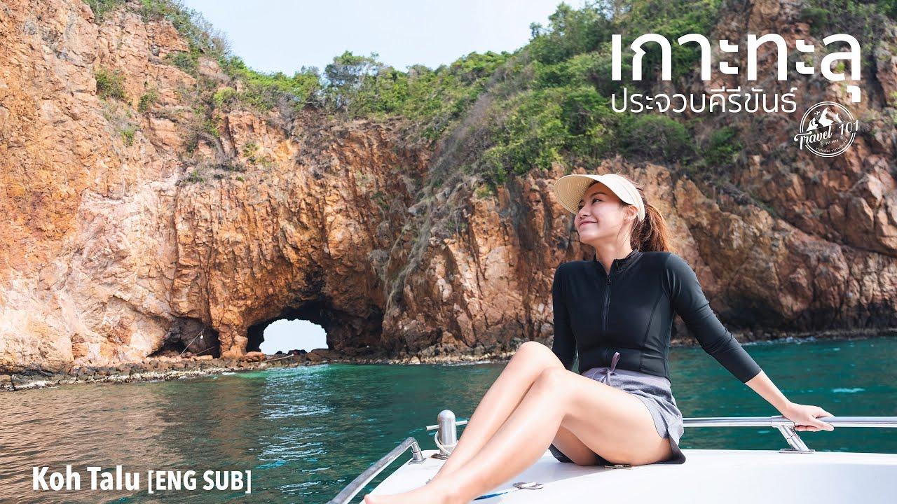 เที่ยวเกาะทะลุ Unseenอ่าวไทย ประจวบฯ | Travel 101 | Koh Talu, Prachuap [ENG SUB]