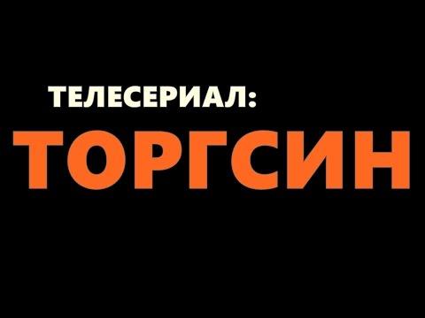Сериал Торгсин 2017 смотреть онлайн все серии бесплатно