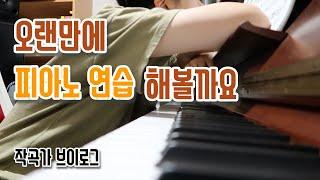 🎹오랜만에 피아노 연습 해볼까요🎼작곡가 브이로그