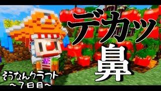 【Minecraft】遭難クラフト7日目~ワンピースを求めて【ゆっくり実況】