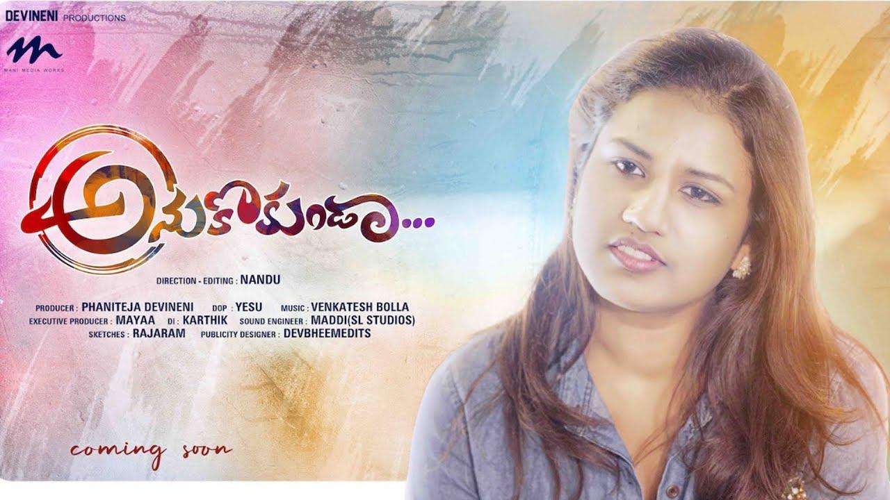 ANUKOKUNDA Telugu Shortfilm 4K |  Directed By Nandu