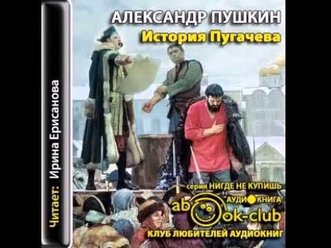 Обобщающий урок по теме А С Пушкин Капитанская дочка