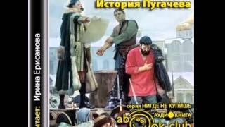 Аудиокнига   История Емельян Пугачёв Александр Пушкин