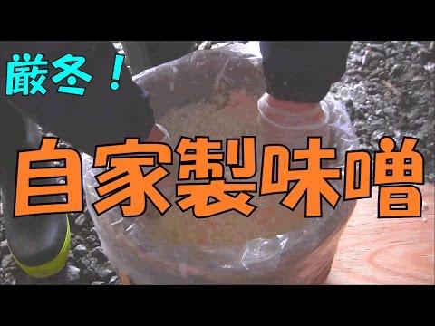 とーちゃんとーちゃんの料理第11回 厳冬自家製味噌