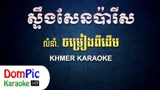 ស្ទឹងសែនប៉ារីស ចម្រៀងពីដើម ភ្លេងសុទ្ធ - Steung Sen Paris Pleng Sot - DomPic Karaoke