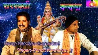 सरस्वती वन्दना//वर दिया वीणा वदनी//Pt.Kanhaiya Ji (Bhakti Songs)