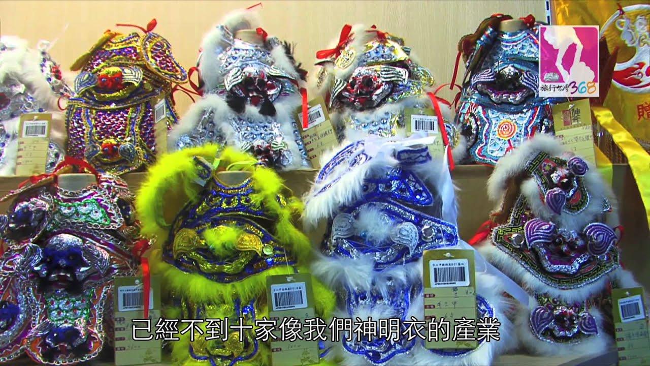 旅行台灣368 好物 嘉義朴子-神斧刺繡