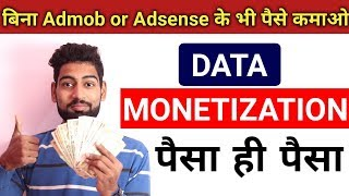 EARN MONEY FROM DATA MONETIZATION | APP MONETIZATION WITHOUT ADS | HOW TO MONETIZE APP WITH DATA
