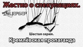 Кремлёвская пропаганда.
