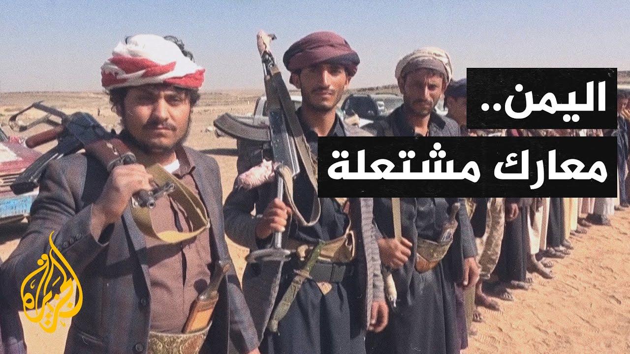 عشرات القتلى في معارك بين الحوثيين وقوات الحكومة اليمنية في مأرب  - نشر قبل 35 دقيقة