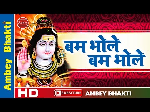 Latest Shiv Bhajan  || Bam Bhole Bam Bhole Bam Bam Bam || Ashish # Ambey Bhakti