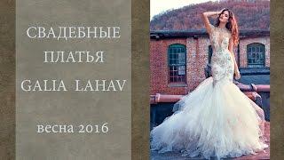 Свадебные платья Galia Lahav весна 2016
