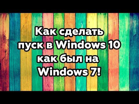 Как сделать пуск от Windows 7 на Windows 10