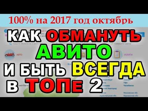 РАБОЧИЙ СПОСОБ, АВИТО 2017 МНОГО БЕСПЛАТНЫХ ОБЪЯВЛЕНИЙ