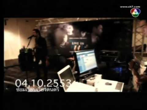 รายการพิเศษ BODYSLAM LIVE IN คราม Special Part 1
