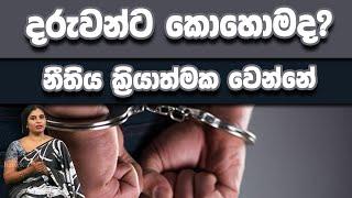 දරුවන්ට කොහොමද? නීතිය ක්රයාත්මක වෙන්නේ   Piyum Vila   11-02-2020   Siyatha TV Thumbnail