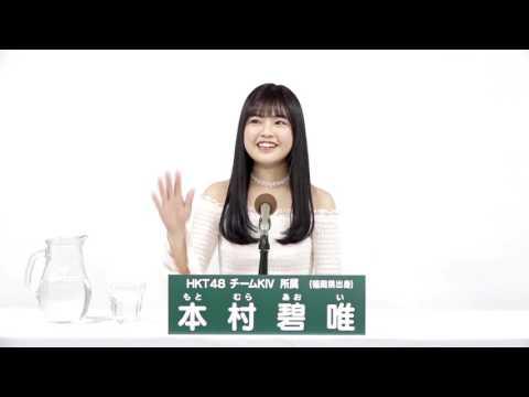 AKB48 49thシングル 選抜総選挙 アピールコメント HKT48 チームKIV所属 本村碧唯 (Aoi Motomura) 【特設サイト】 http://www.akb48.co.jp/sousenkyo49th/ ...