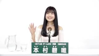 AKB48 49thシングル 選抜総選挙 アピールコメント HKT48 チームKIV所属 ...