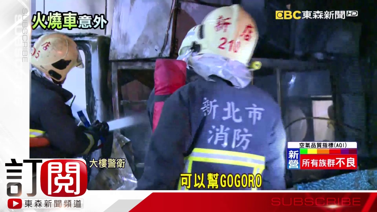 Gogoro救援車 停放維修站旁 突起火燒毀 - YouTube