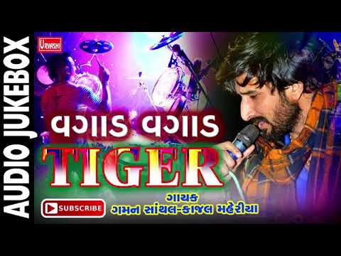 Chehar maa | gaman santhal | 2017 | Gujarati Song