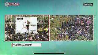 直播中環遮打花園現場 -20200119 Live  - 香港直播 - 有線直播 - 有線新聞 CABLE News