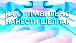 Этапы нанесения шеллак гель лак для ногтей