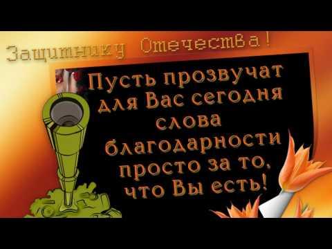 ПОЗДРАВЛЕНИЕ С ДНЁМ ЗАЩИТНИКА ОТЕЧЕСТВА 23 ФЕВРАЛЯ - Видео из ютуба