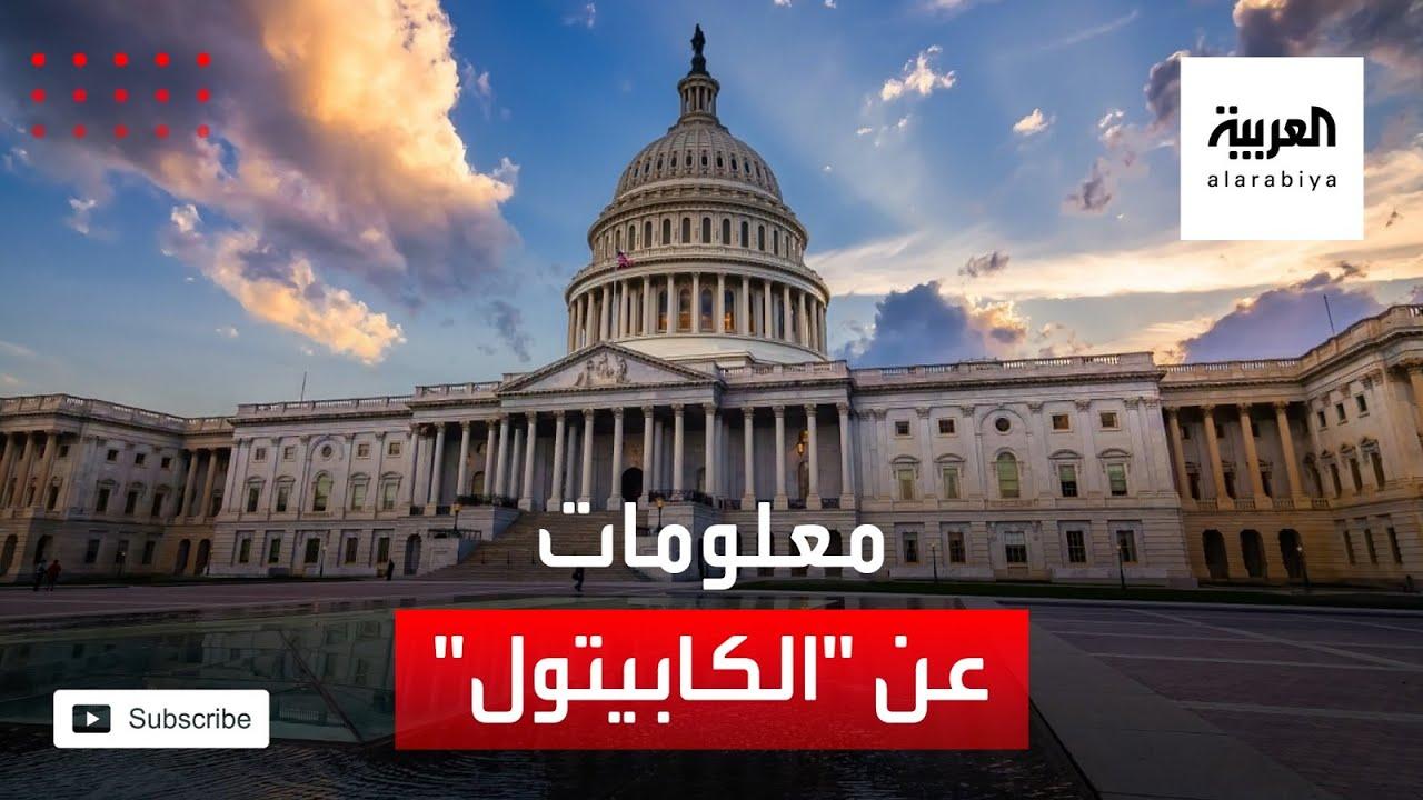 اختار موقعه جورج واشنطن.. معلومات عن مبنى الكابيتول  - نشر قبل 14 دقيقة