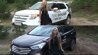 Ford Explorer и Hyundai Grand Santa Fe. Кто лучше