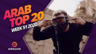 Top 20 Arabic Songs of Week 51, 2020 أفضل 20 أغنية عربية لهذا الأسبوع 🔥🎶