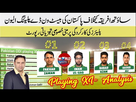 Pakistan ODI playing XI vs South Africa series 2021| Pakistan vs South Africa 2021 schedule