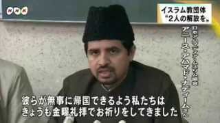 Japanese Ahmadiyya Muslims condemn killing of Japanese Hostage by ISIS