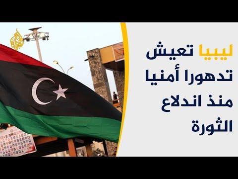 بمرور 8 أعوام.. صراع السلطة بليبيا لا زال مستمرا  - نشر قبل 54 دقيقة