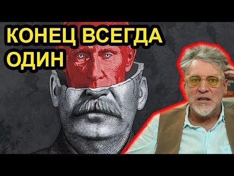 Наследие Путина – кризис, безнадега, угар / Артемий Троицкий