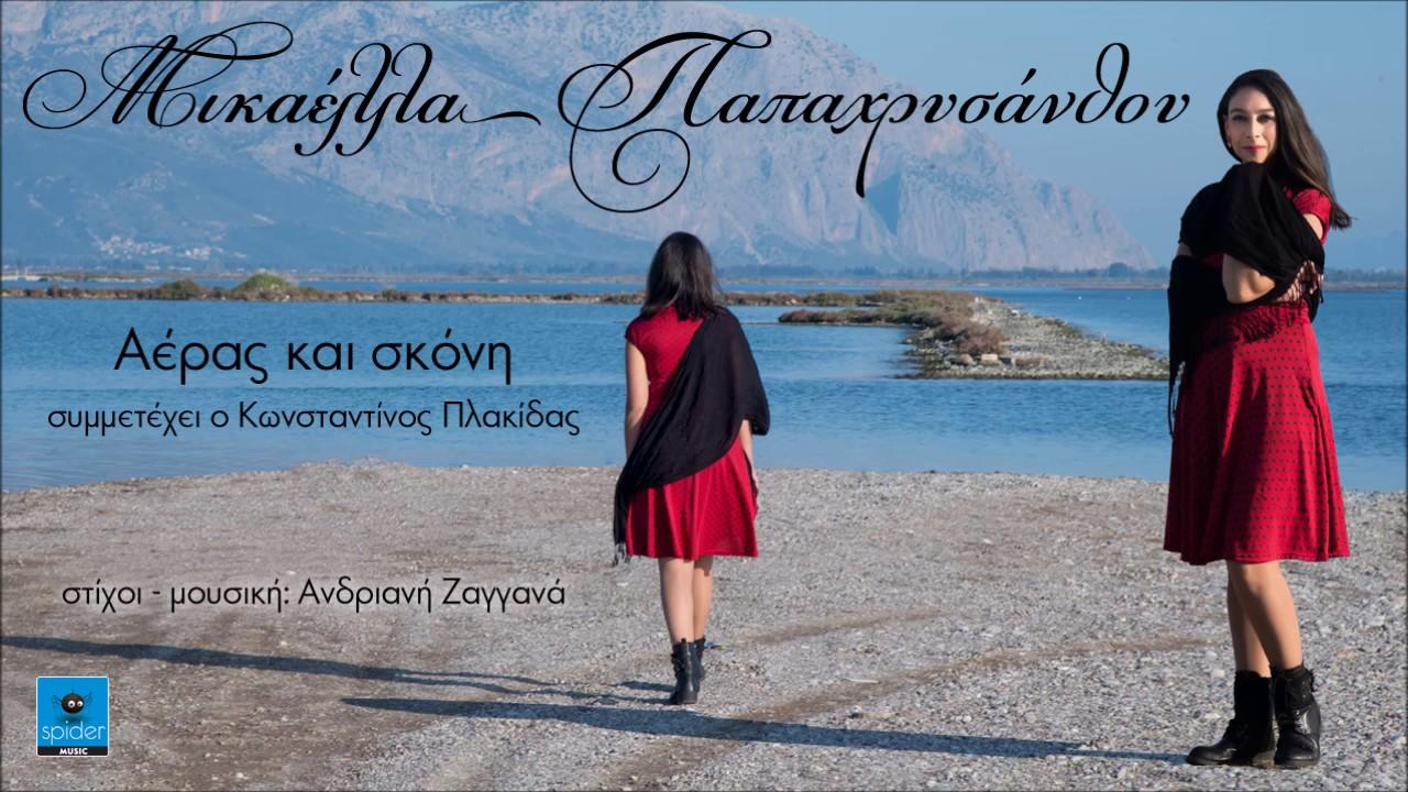Αποτέλεσμα εικόνας για Μικαέλλα Παπαχρυσάνθου ft. Κων/νος Πλακίδας | Αέρας και σκόνη | Lyric Video