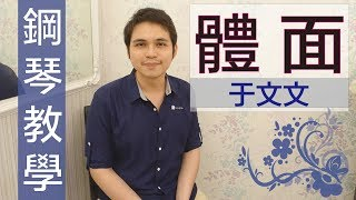 于文文-體面_鋼琴彈奏教學(完整版)