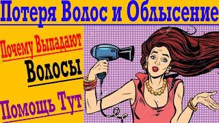 постер к видео Выпадают и Редеют Волосы ?! Тонкие и Редкие! Облысение и Алопеция! Здоровье Волос!