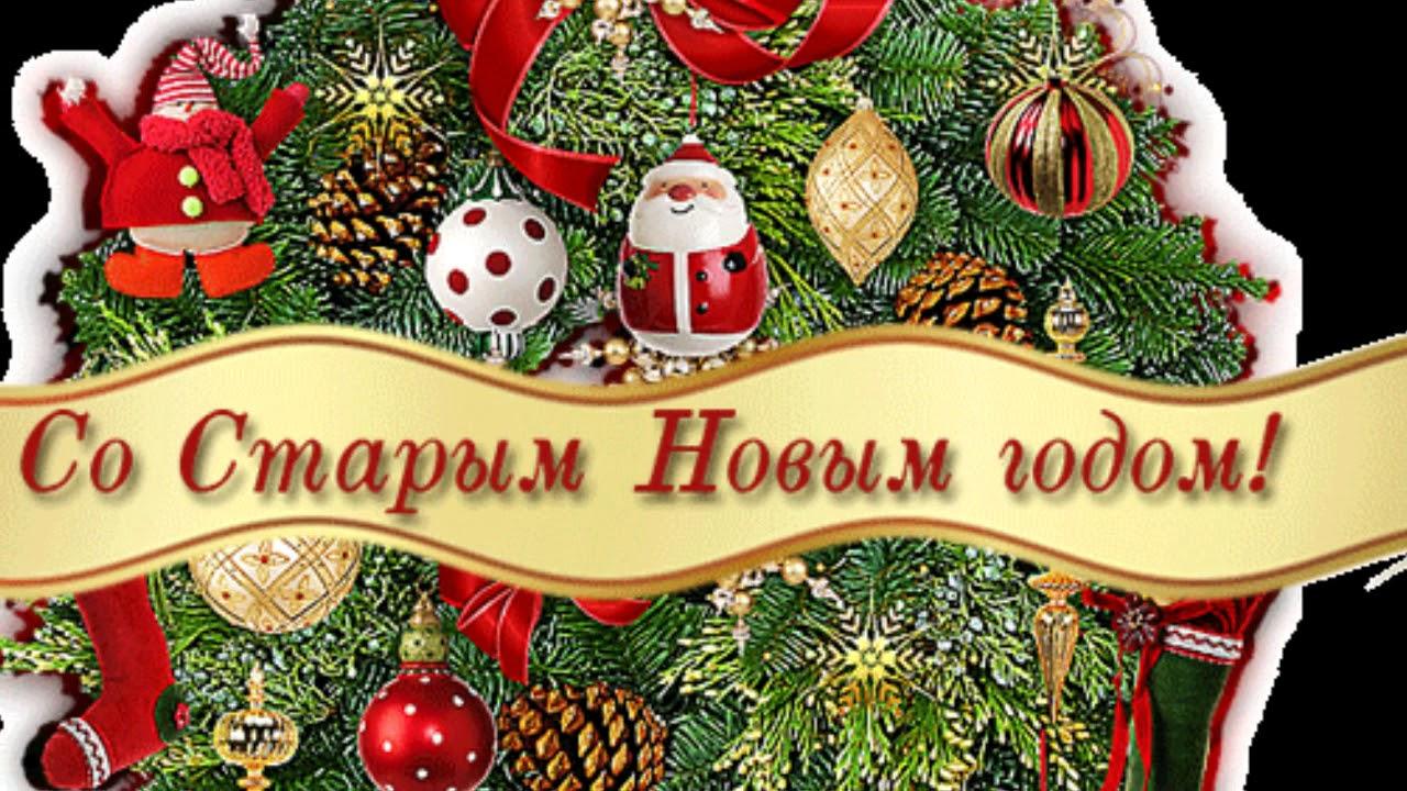 Открытка с новым годом по старому календарю
