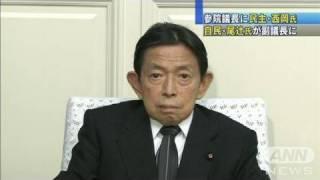 臨時国会あす開会 参院議長に西岡武夫氏選出へ(10/07/29)