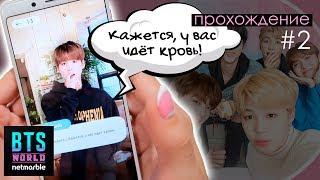BTS World #2: Тепло руки Юнги??!  ПРОХОЖДЕНИЕ | KPOP ARI RANG