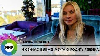 Татьяна Овсиенко  -  «Ой, мамочки!»  (Телеканал «Мир»  эфир от  22.10. 2016 год).