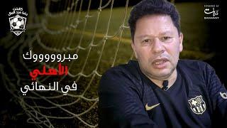 رضا عبد العال: مبروووك الاهلي في النهائي