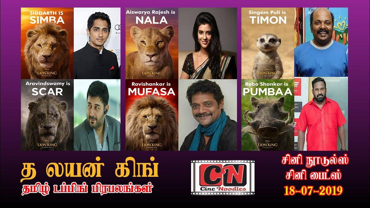 The Lion King 2019 Tamil Dubbing Siddarth Aravind Swamy Iswarya Rajesh Robo Shankar Youtube