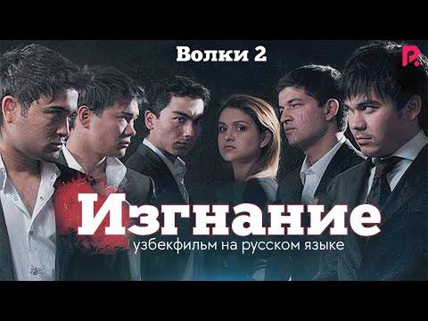 Изгнание | Волки 2 (узбекфильм на русском языке)