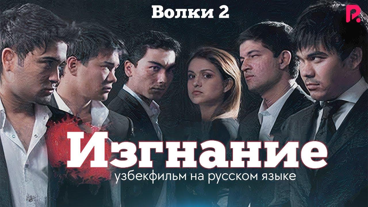 Изгнание   Волки 2 (узбекфильм на русском языке)