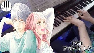 I Will - Ao Haru Ride (Piano Solo)