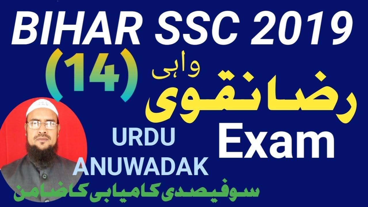 Raza Naqwi wahi'Bssc'Urdu'Anuwadak 2019 Bihar