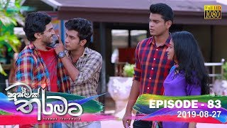 Husmak Tharamata   Episode 83   2019-08-27 Thumbnail
