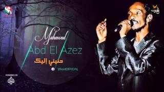 محمود عبد العزيز  _  حنيني إليك/ mahmoud abdel aziz